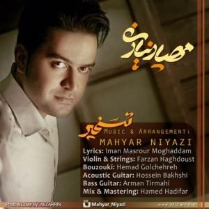 Mahyar Niyazi Taskhir 300x300 - متن آهنگ جدید تسخیر مهیار نیازی