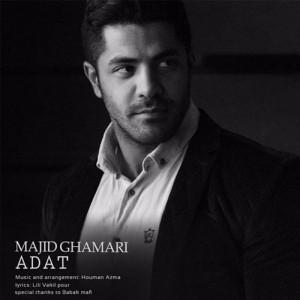 Majid Ghamari Adat 300x300 - متن آهنگ جدید عادت مجید قمری