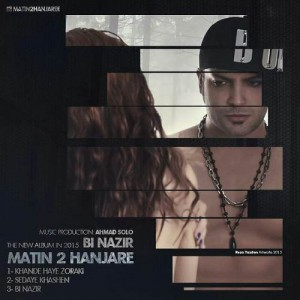 Matin 2 Hanjare Bi Nazir 300x300 - متن آهنگ جدید خنده های زورکی متین معارفی