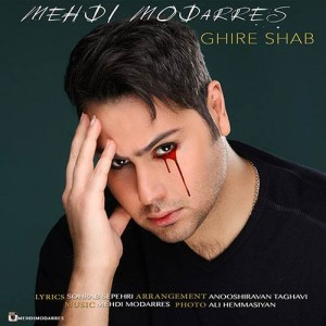 Mehdi Modarres Ghire Shab 300x300 - متن آهنگ جدید قیر شب مهدی مدرس