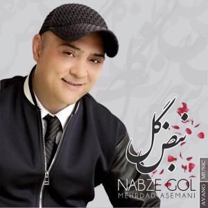 Mehrdad Asemani Nabze Gol 300x300 - متن آهنگ جدید مهتاب وارونه مهرداد آسمانی