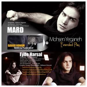 Mohsen Yeganeh EP Album 300x300 - متن آهنگ عید هرسال محسن یگانه