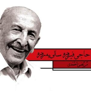 Morteza Ahmadi Haji Firooze Sali Ye Rooze