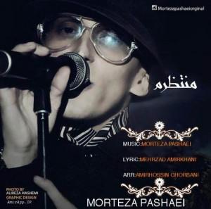 Morteza Pashaei Montazeram 300x297 - متن آهنگ جدید منتظرم مرتضی پاشایی