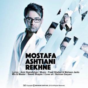 Mostafa Ashtiani Rekhne 300x300 - متن آهنگ جدید رخنه مصطفی آشتیانی