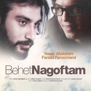 Naser Abdollahi Behet Nagoftam Ft Farzad Faroomand 300x300 - متن آهنگ جدید بهت نگفتم ناصر عبدالهی و فرزاد فارومند