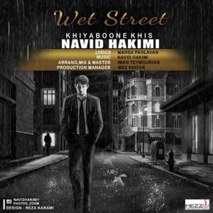 Navid Hakimi Khiyaboone Khis 300x300 - متن آهنگ جدید خیابون خیس نوید حکیمی