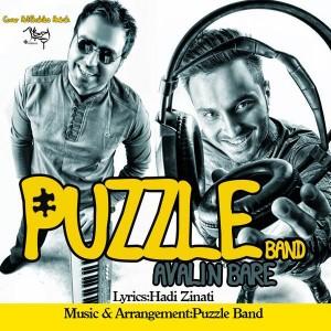 Puzzle Band Avalin Bare 300x300 - متن آهنگ اولین باره پازل باند