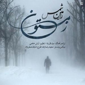 Ramin Shams Zemestoon 300x300 - متن آهنگ جدید زمستون رامین شمس