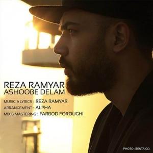 Reza Ramyar Ashoobe Delam 300x300 - متن آهنگ جدید آشوبه دلم رضا رامیار