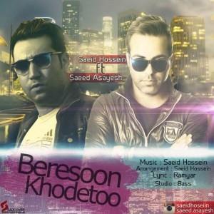 Saeid Hossein Beresoon Khodeto Ft Saeid Asayesh 300x300 - متن آهنگ جدید برسون خودتو سعید حسین و سعید آسایش