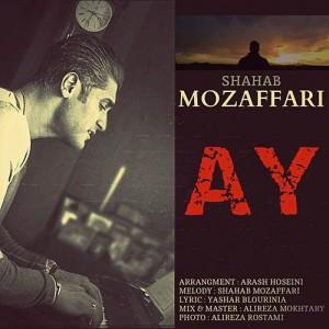 Shahab Mozaffari Ay 300x300 - متن آهنگ جدید آی شهاب مظفری