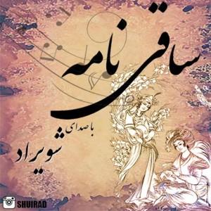 Shuirad Saghiname 300x300 - متن آهنگ جدید ساقی نامه شویراد
