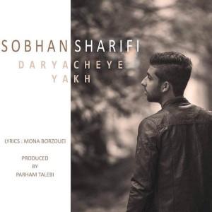 Sobhan Sharifi Daryacheye Yakh 300x300 - متن آهنگ جدید دریاچه یخ سبحان شریفی