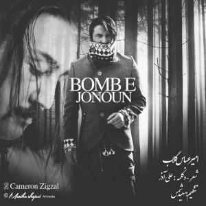 Amir Abbas Golab Bombe Jonoon 300x300 - متن آهنگ بمب جنون امیر عباس گلاب