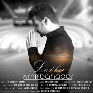 Amirbahador Leila 300x300 - متن آهنگ جدید لیلا امیر بهادر