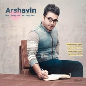 Arshavin Man Ashegham Vali Eshgham 300x300 - متن آهنگ جدید من عاشقم ولی عشقم (علی زارعی) آرشاوین