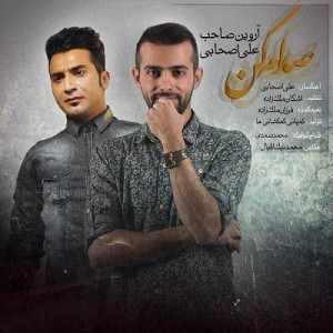 Arvin Saheb Ft Ali Ashabi Sedam Kon 300x300 - متن آهنگ جدید صدام کن علی اصحابی و آروین صاحب