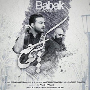 Babak Jahanbakhsh Be Kasi Che 300x300 - متن آهنگ جدید به کسی چه بابک جهانبخش