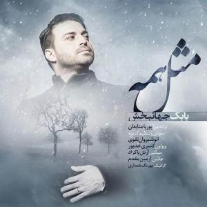 Babak Jahanbakhsh Mesle Hame 300x300 - متن آهنگ جدید مثل همه بابک جهانبخش