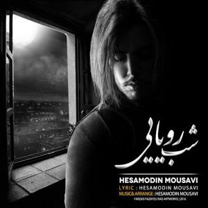 Hesamodin Mousavi Shabe Royayi 300x300 - متن آهنگ جدید شب رویایی حسام الدین موسوی