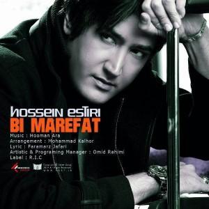 Hossein Estiri Bimarefat 300x300 - متن آهنگ بی معرفت حسین استیری