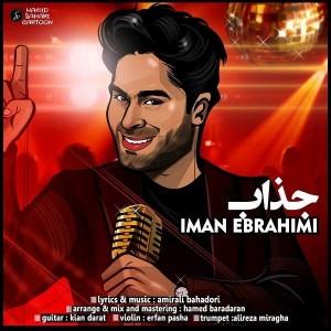 Iman Ebrahimi Jazzab 300x300 - متن آهنگ جدید جذاب ایمان ابراهیمی