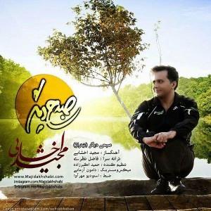 Majid Akhshabi Sobhi Digar 300x300 - متن آهنگ جدید صبحی دیگر مجید اخشابی