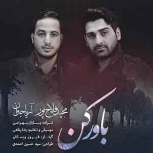 Majid Falahpour Bavar Kon Ft Ariya Javan 300x300 - متن آهنگ جدید باور کن مجید فلاح پور و آریا جوان