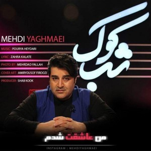 Mehdi Yaghmaei Man Asheghet Shodam 300x300 - متن آهنگ جدید من عاشقت شدم مهدی یغمایی