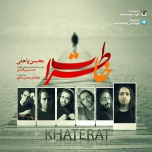 Mohsen Yahaghi Khaterat 300x300 - متن آهنگ جدید خاطرات محسن یاحقی