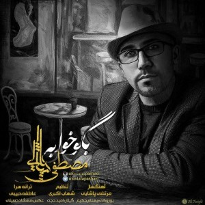 Mostafa Pashaei Begoo Khabe 300x300 - متن آهنگ جدید بگو خوابه مصطفی پاشایی