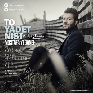 Mostafa Yeganeh To Yadet Nist 300x300 - متن آهنگ جدید تو یادت نیست مصطفی یگانه