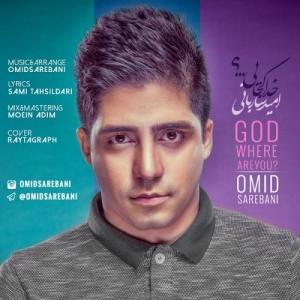 Omid Sarebani Khoda Kojaei 300x300 - متن آهنگ جدید خدا کجایی امید ساربانی
