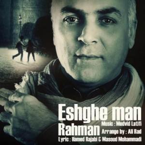 Rahman Eshghe Man