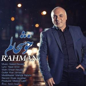 Rahman Khoshhalam 300x300 - متن آهنگ جدید خوشحالم رحمان