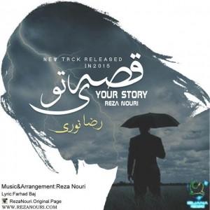 Reza Nouri Ghesseye To 300x300 - متن آهنگ جدید قصه ی تو رضا نوری
