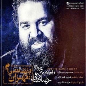 Reza Sadeghi Poshte Bame Tehran 300x300 - متن آهنگ جدید پشت بام تهران رضا صادقی