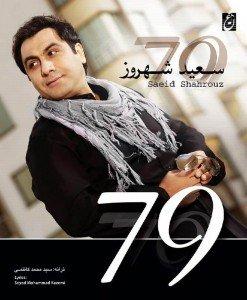 Saeid Shahrouz 79 247x300 - متن آهنگ جدید برگامو رو کردم سعید شهروز