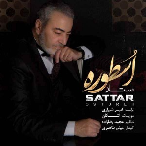 Sattar Oustuoreh 300x300 - متن آهنگ جدید اسطوره ستار
