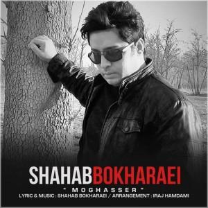 Shahab Bokharaei Moghasser 300x300 - متن آهنگ جدید مقصر شهاب بخارایی