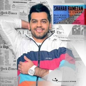 Shahab Ramezan Ye Eshghe