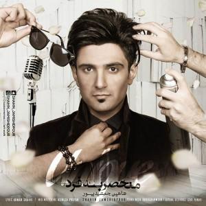 Shahin Jamshidpour Monhaser be fard 300x300 - متن آهنگ جدید منحصر به فرد شاهین جمشید پور