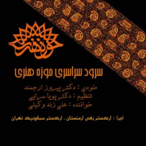 Ali Zand Vakili Chakaade Honar Hozeh Honari