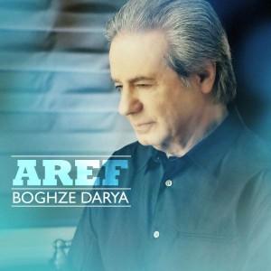 Aref Boghze Darya 300x300 - متن آهنگ جدید بغض دریا عارف