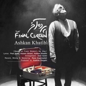 Ashkan Khatibi The Final Curtain 300x300 - متن آهنگ جدید پرده آخر اشکان خطیبی