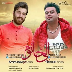 Hamed Pahlan Ft Amirhoseyn Abedini Eli Khanoom 300x300 - متن آهنگ جدید الی خانوم حامد پهلان و امیرحسین عابدینی