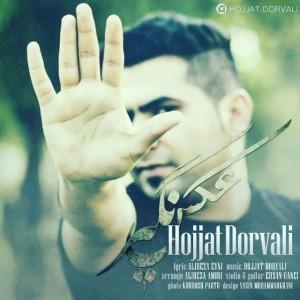Hojjat Dorvali Ax Nagir 300x300 - متن آهنگ جدید عکس نگیر حجت درولی