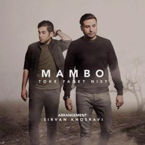 Mambo Band To Ke Yadet Nist 300x300 - متن آهنگ جدید تو که یادت نیست مامبو باند