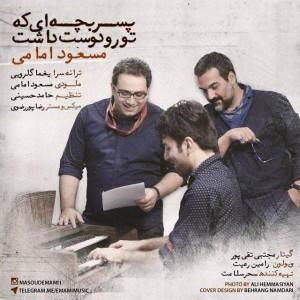 Masoud Emami Pesar Bacheh 300x300 - متن آهنگ جدید پسر بچه ای که تورو دوست داشت مسعود امامی